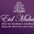 eid-mubrik-wishes